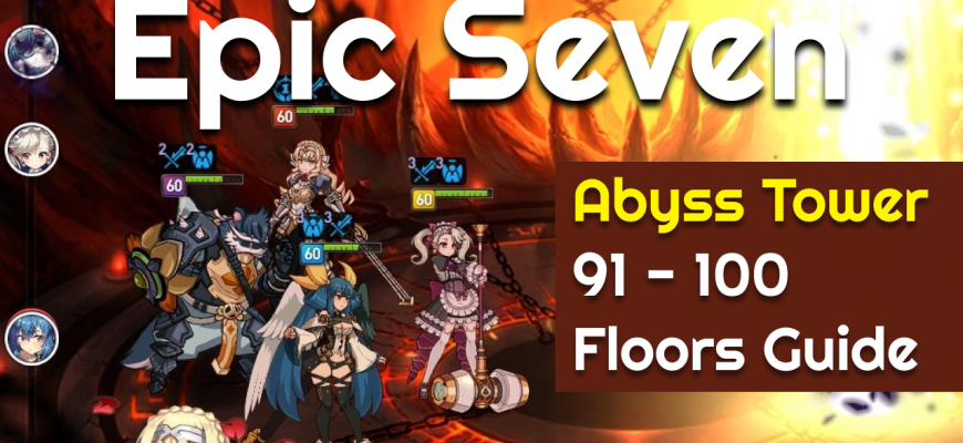Epic Seven —Abyss Tower 91 - 100 Floors Guide
